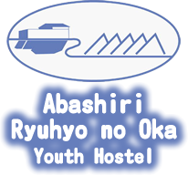 Abashiri Ryuhyo no oka Youth Hostel